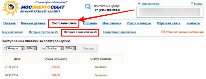 детализация счета в личном кабинете клиента на лкк мэс рф